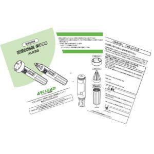 加煙試験器「楽ECO」の取扱説明書