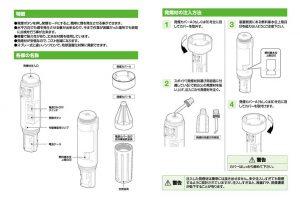 加煙試験器「楽ECO」の取扱説明書の一部